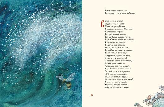 Сказка о царе Салтане. А. С. Пушкин. Ил. Я. Седова
