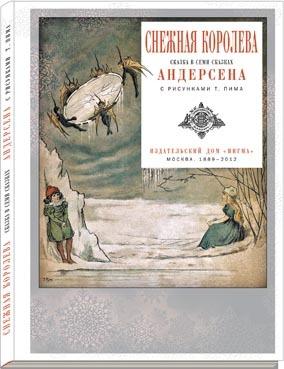 Снежная королева. Иллюстрации Т. Пима