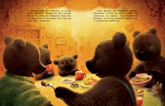 Осень медвежонка. И. Зартайская. Ил. Г. Белоголовская