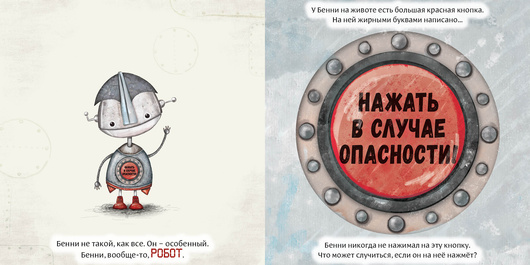 Робот с красной кнопкой. Алан Уиндрэм. Ил. К. Холвилл-Хантер
