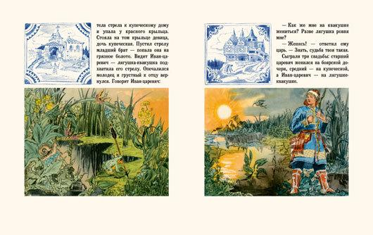 Царевна-лягушка. Рисунки Т. Мавриной
