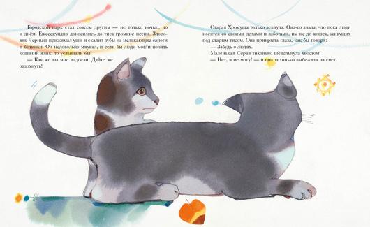 Где кошка встретит Новый год. Лене Майер-Скуманц, ил. И. Ганчев