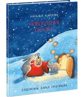 Новогодние сказки. Н. Карпова, ил. Д.Григорьева