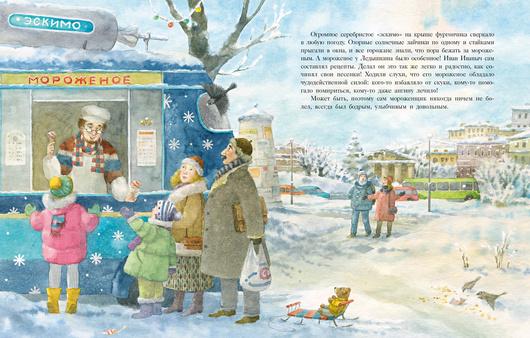 Ванильный Новый год. Н. Карпова, ил. М. Коротаева