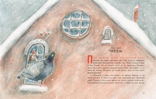 """Операция """"Чик-Чирик"""" и Новый год. Н. Карпова. Ил. Н. Шалошвили"""