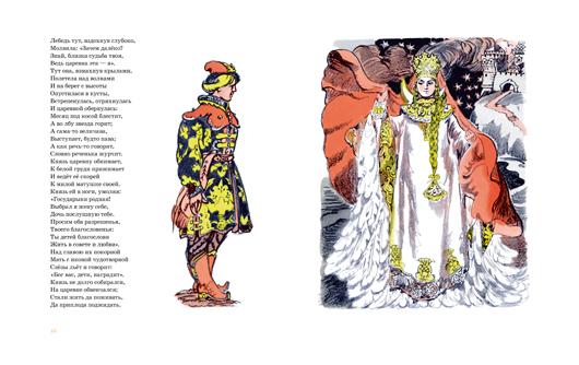 Сказки. Рисунки Т. Мавриной