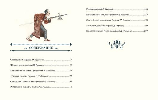 Записки о Шерлоке Холмсе. А. К. Дойл. Ил. О. Пахомов