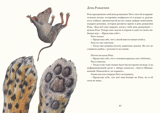 Риго и Роза. 28 историй из жизни животных в зоопарке. Л. Паули. Ил. К. Шерер