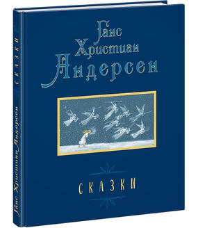 Сказки. Г. Х. Андерсен, ил. Н. А. Устинов