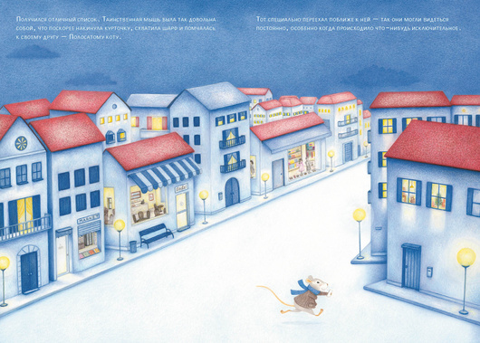 Полосатый кот и Таинственная мышь готовятся к Рождеству. Дж. Зоболи. Ил. Л. ди Андреа