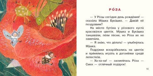 Букашка и Мушка. Ю.Симбирская. Ил. М. Пчелинцева