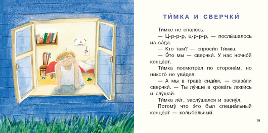 Тимка и улитка. Н. Волкова. Ил. Д. Григорьева