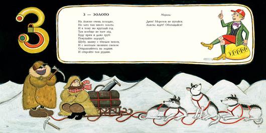 Поучительный алфавит. Х. Беллок, ил. Н. Ватагин