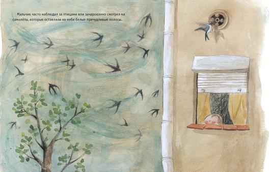 Самая высокая книжная гора.Текст и ил. Росио Бонилла