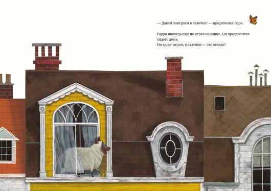 Дом для Гарри. Текст и ил. Л. Тиммерса