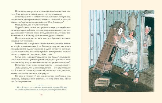 Истории, рассказанные после ужина. Дж. К. Джером. Ил. М. Сутягина