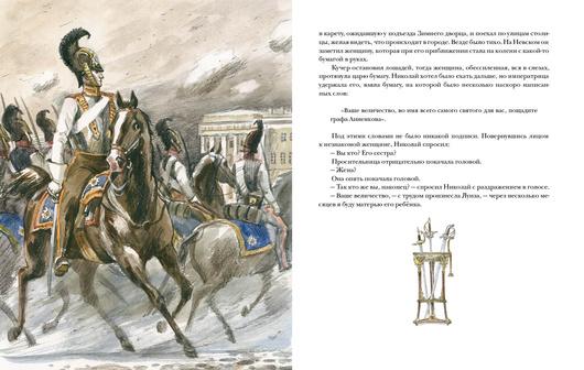 Учитель фехтования. А. Дюма. Ил. П. Любаев