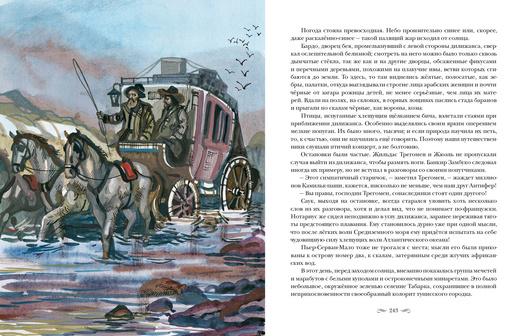 Удивительные приключения дядюшки Антифера. Ж. Верн, ил. Д. Поляков