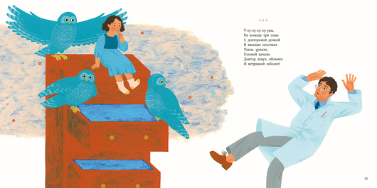Три, два, один - лови апельсин! Итальянские детские стихи и песни. М. Гойхман. Ил. Е. Михалина