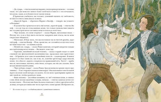 Шевалье д`Арманталь. А. Дюма, ил. А. Хопта