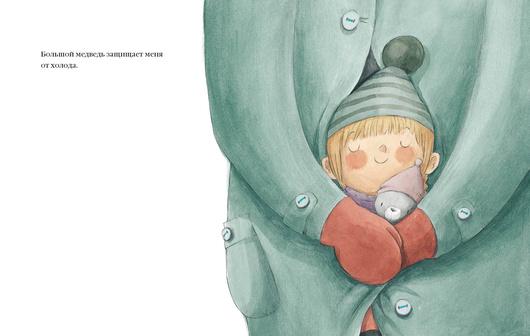 Большой медведь, маленький медведь и я. Маргарита дель Мазо. Ил. Р. Бонилла