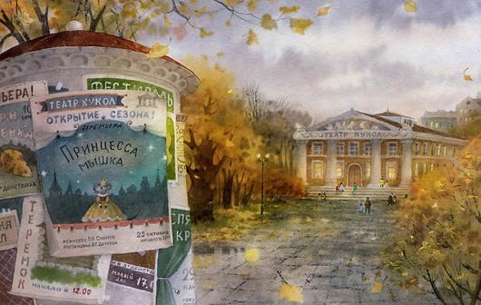Бусинка в театре. Н. Форостян, ил. М. Коротаева