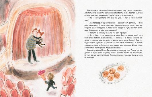 Две любви Джульетты. Е. Русинова. Ил. Н. Шалошвили