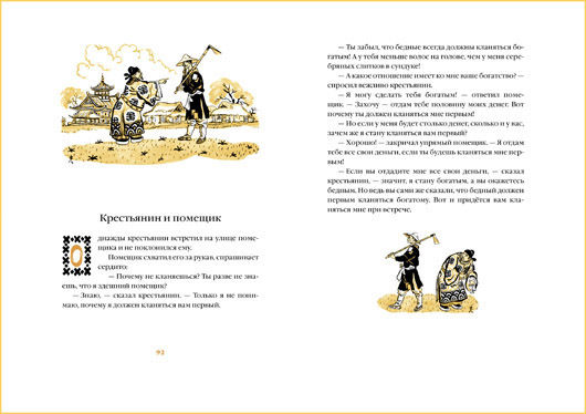 Свадьба дракона: китайские сказки. Иллюстрации Н. Кочергина