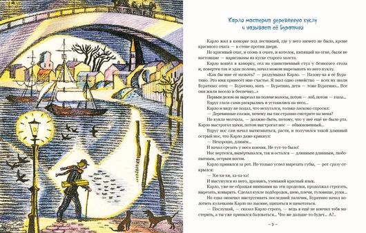 Золотой ключик, или Приключения Буратино. А. Н. Толстой. Ил. О. Давыдова