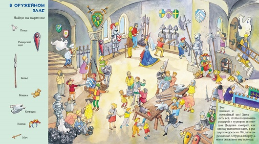 Весёлые пряталки: на каникулах / в рыцарском замке. Перевёртыш. Ил. Л. Л. Лейбер
