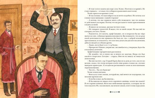 Архив Шерлока Холмса. Артур Конан Дойл. Ил. О. Пахомов
