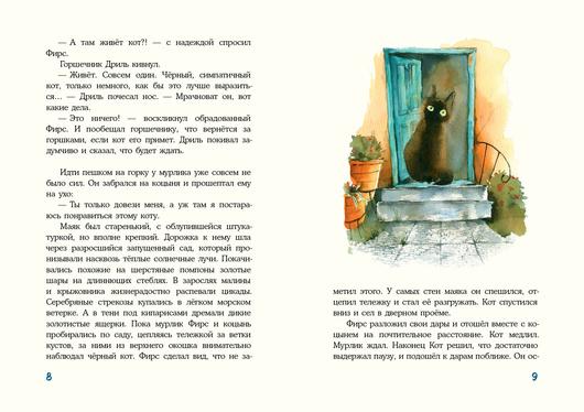 Кот и мурлик. Ю. Бурносов, Т. Глущенко. Ил. Т. Глущенко