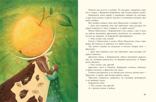 Народные сказки. В обработке А. Н. Толстого. Ил. Я. Седова