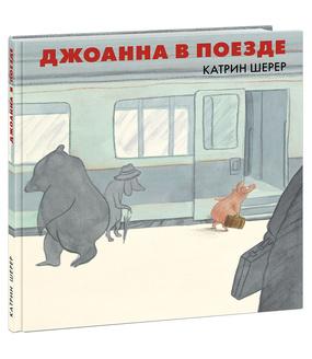 Джоанна в поезде. Текст и ил. Катрин Шерер