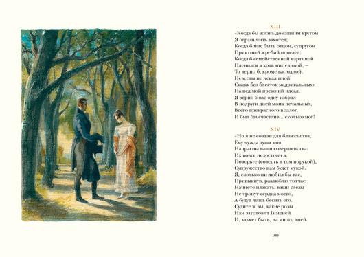 Евгений Онегин. А. С. Пушкин, ил. А. З. Иткин