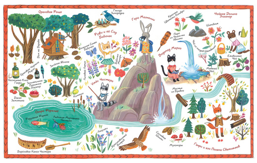 Удивительная карта Магнолии. Л. Брэдшоу. Ил. В. Кирван