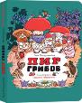 Пир грибов. Рисунки Т. Мавриной