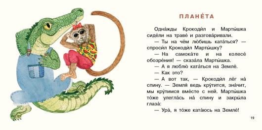 Крокодил испёк печенье. Ю. Симбирская. Е. Голубкова
