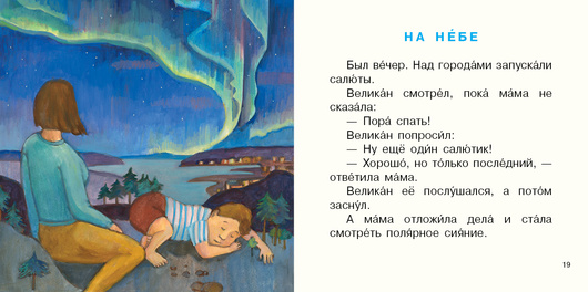 Малыш Великан растёт. А. Анисимова. Ил. Е. Казейкина