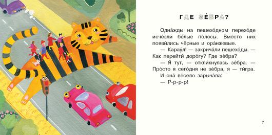Дорожные сказки. А. Анисимова. Ил. А. Панкратова