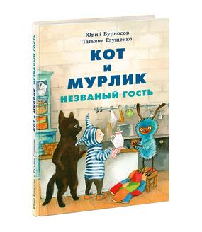 Кот и мурлик. Незваный гость. Ю. Бурносов, Т. Глущенко