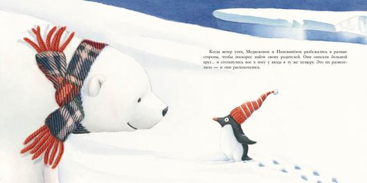 Большой сюрприз для маленького пингвинёнка. Мари-Даниэль Крото. Ил. Ф. Брассар