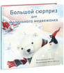 Большой сюрприз для маленького медвежонка. Мари-Даниэль Крото. Ил. Ф. Брассар