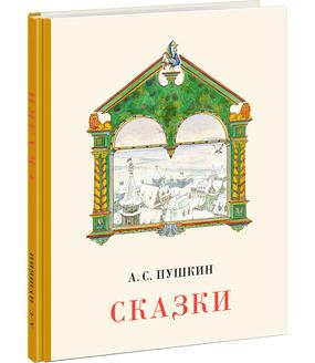 Сказки. А. С Пушкин. Ил. В. Милашевский