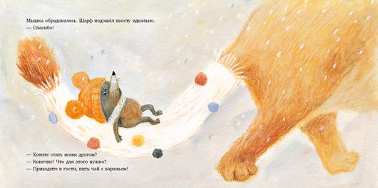 Шарф для хвоста. Текст и илл. Н. Шалошвили