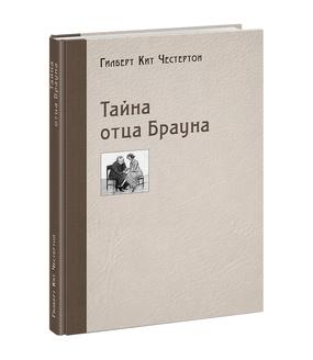 Тайна отца Брауна. Г. К. Честертон, ил. П. Любаев
