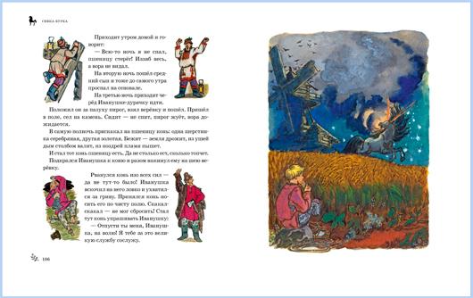 На острове Буяне. Рисунки Т. Мавриной