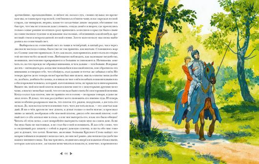 Янки из Коннектикута при дворе короля Артура. М. Твен, ил. С. Яровой