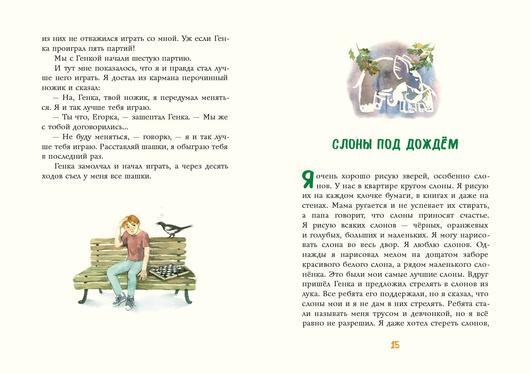 Цветные мелки. Л. Сергеев, ил. А. Светлакова