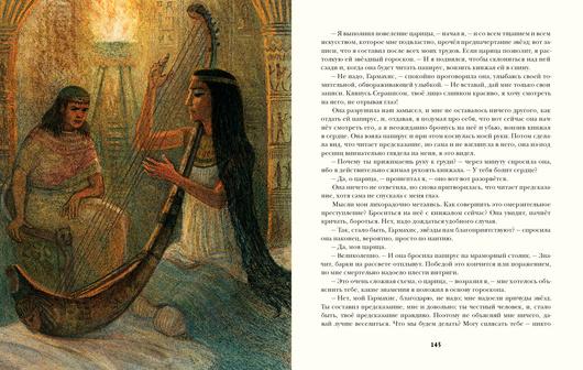 Клеопатра. Г. Р. Хаггард, ил. Н. Краснова-младшая